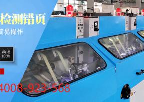 四川胶装龙图文检测设备