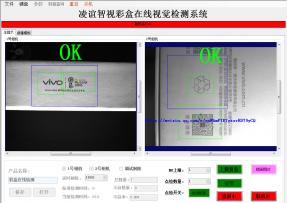 包装礼盒/彩盒缺陷检测系统